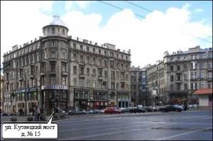 NKID, opposite NKVD-KGB building
